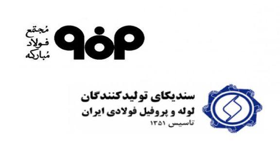 امضای تفاهمنامه سندیکای تولیدکنندگان لوله و پروفیل با فولاد مبارکه اصفهان
