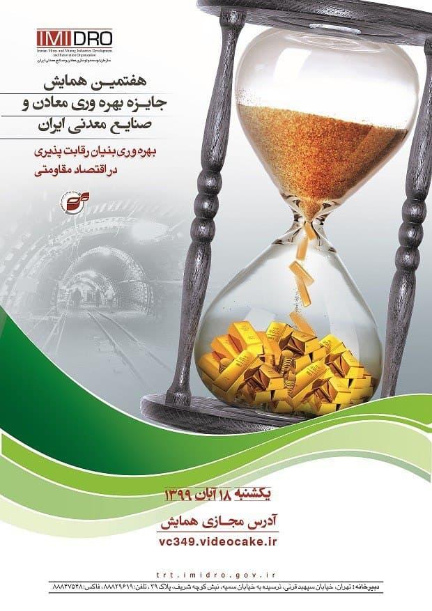 هفتمین همایش جایزه بهرهوری معادن و صنایع معدنی ایران برگزار میشود