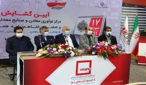 مرکز نوآوری معادن و صنایع معدنی ایران افتتاح شد