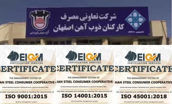 اخذ گواهینامههای بینالمللی توسط تعاونی مصرف کارکنان ذوب آهن