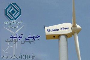 تعمیر و نگهداری توربینهای بادی، ضرورت تولید برق پایدار در مزارع بادی