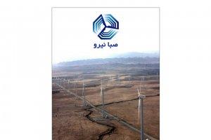 صبانیرو، اولین تولیدکننده توربین های بادی در کشور و منطقه خاورمیانه