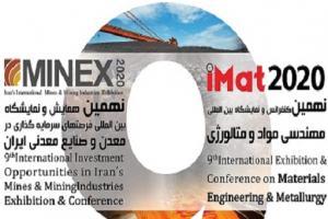 نمایشگاه ماینکس 2020 از 8 تا 10 مهر برگزار می شود + پوستر
