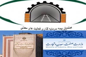 تفاهمنامه کمک به اجرای طرحهای معدنی