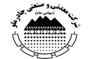 چادرملو ؛ اجرای احداث دی کلینیک در بهاباد